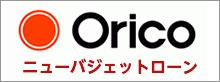 Orico ニューバジェットローン